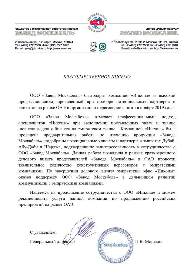 Завод Москабель