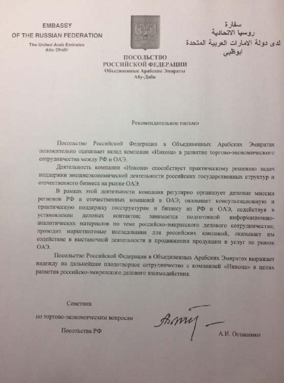 Посольство Российской Федерации в Объединенных Арабских Эмиратах